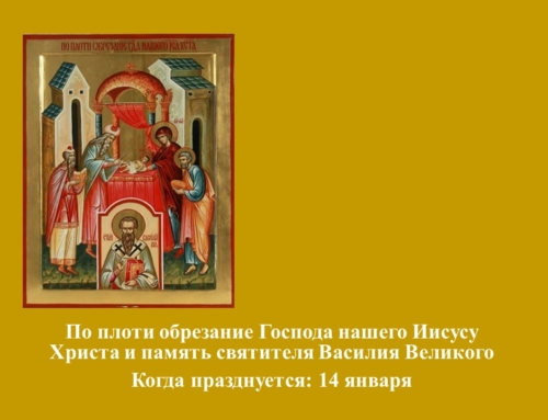 По плоти обрезание Господа нашего Иисуса Христа и память святителя Василия Великого
