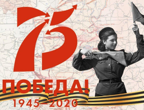 День 75 — летия Победы